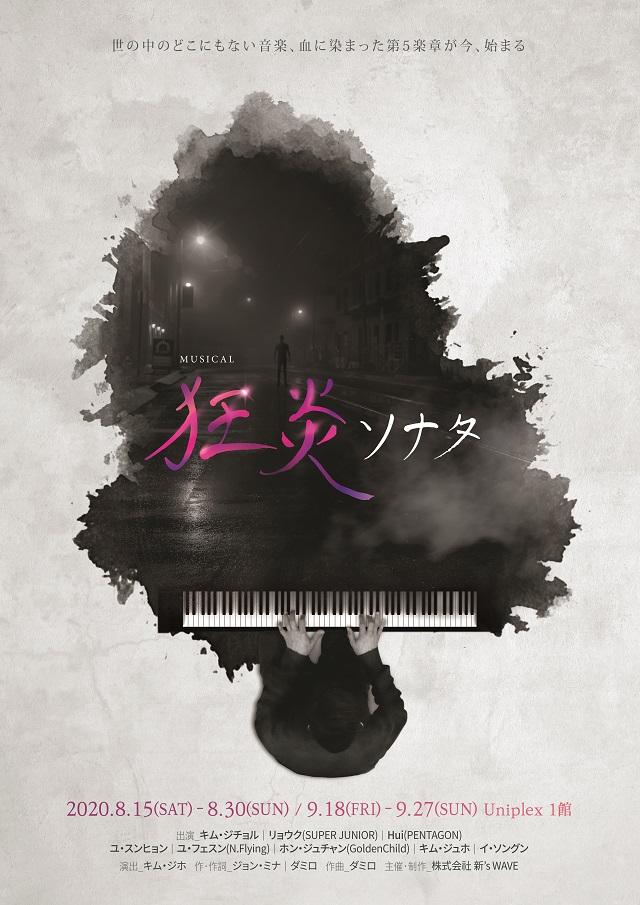 2020 ミュージカル「狂炎ソナタ」