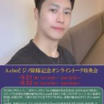 A.cian ジノ除隊記念オンライントーク特典会
