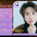 HYUNG JUN's HALLOWEEN RADIO