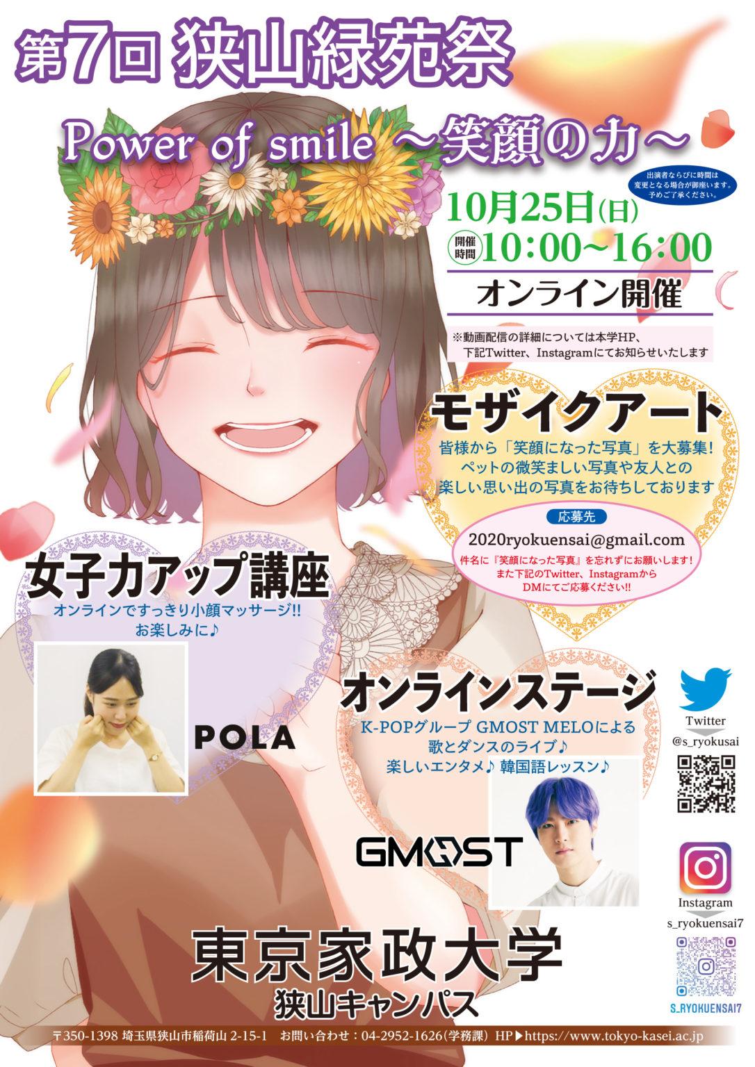 東京家政大学 狭山キャンパス 緑苑祭2020