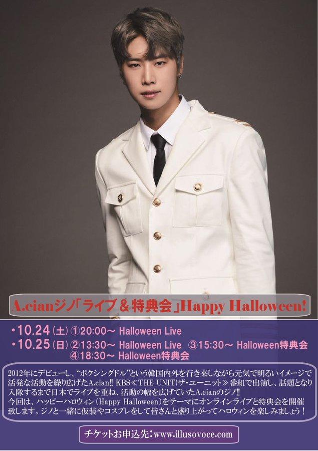 A.cianジノ「ライブ&特典会」Happy Halloween!