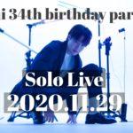 Rui's 34th Birthday Party Solo Live