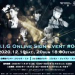 B.I.G第2回『オンラインサイン会』