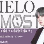 GMOST「MELO」初ソロ2020年末特別公演