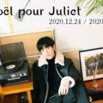 Noël pour Juliet (SUNGMO CHRISTMAS サイン会)