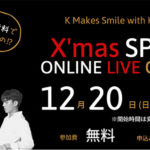 K Makes Smile with Han Ji Hyun X'mas SPECIAL ONLINE LIVE CONCERT