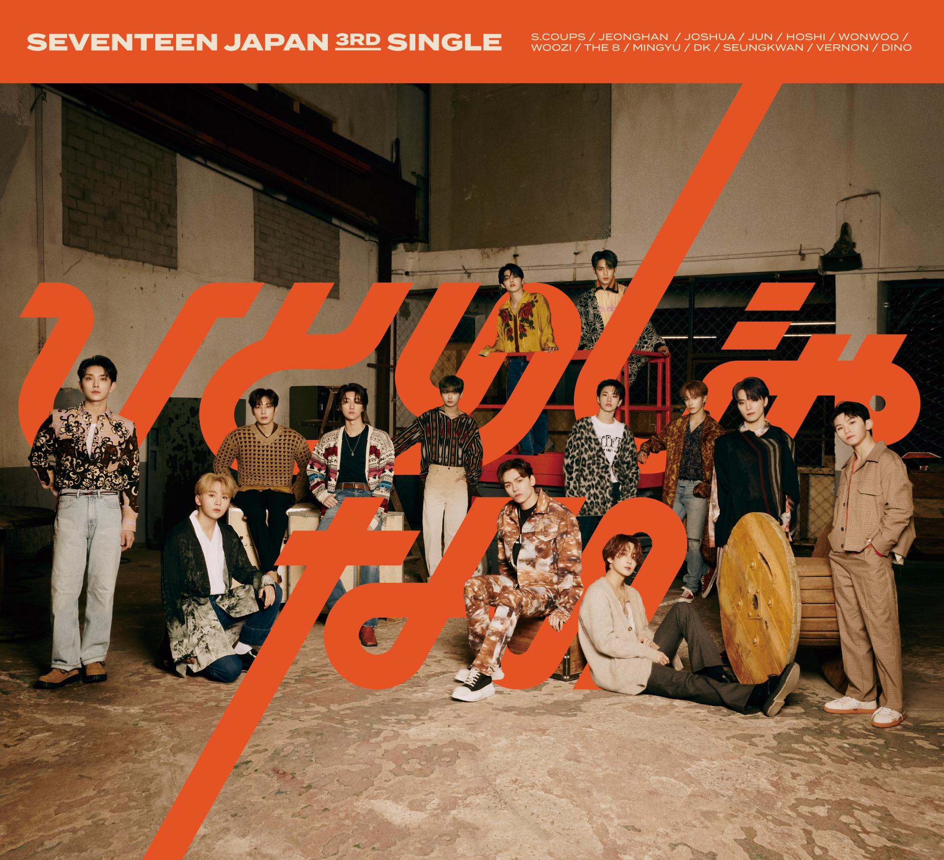 SEVENTEEN JAPAN 3RD SINGLE 「ひとりじゃない」