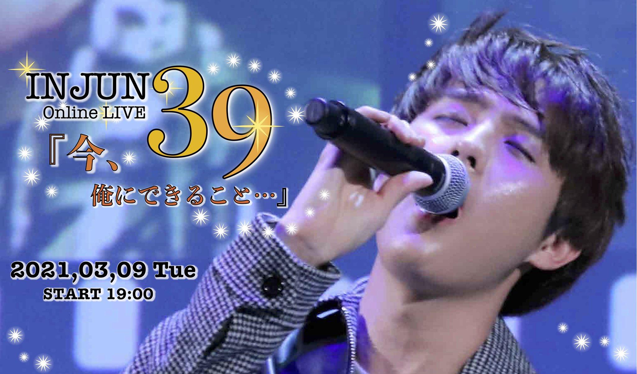 INJUN 39 ONLINE LIVE「今、俺にできること…」