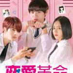 パク・ジフン&ヨンフン In ドラマ『恋愛革命』ONLINE EVENT