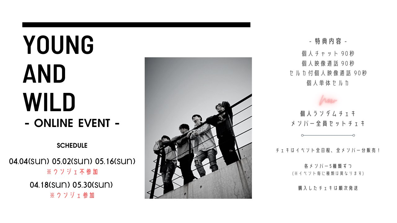 Young and Wild ONLINE EVENT [1部]