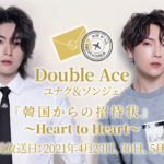 Double Ace ユナク&ソンジェ 「韓国からの招待状」 ~Heart to Heart~