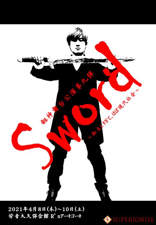 剱神舞台公演第9弾「Sword」