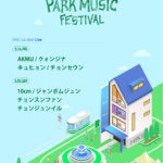 HIKE on PARK MUSIC FESTIVAL