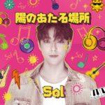 "Sol BD記念オンラインライブ""529-OH!IKU"""