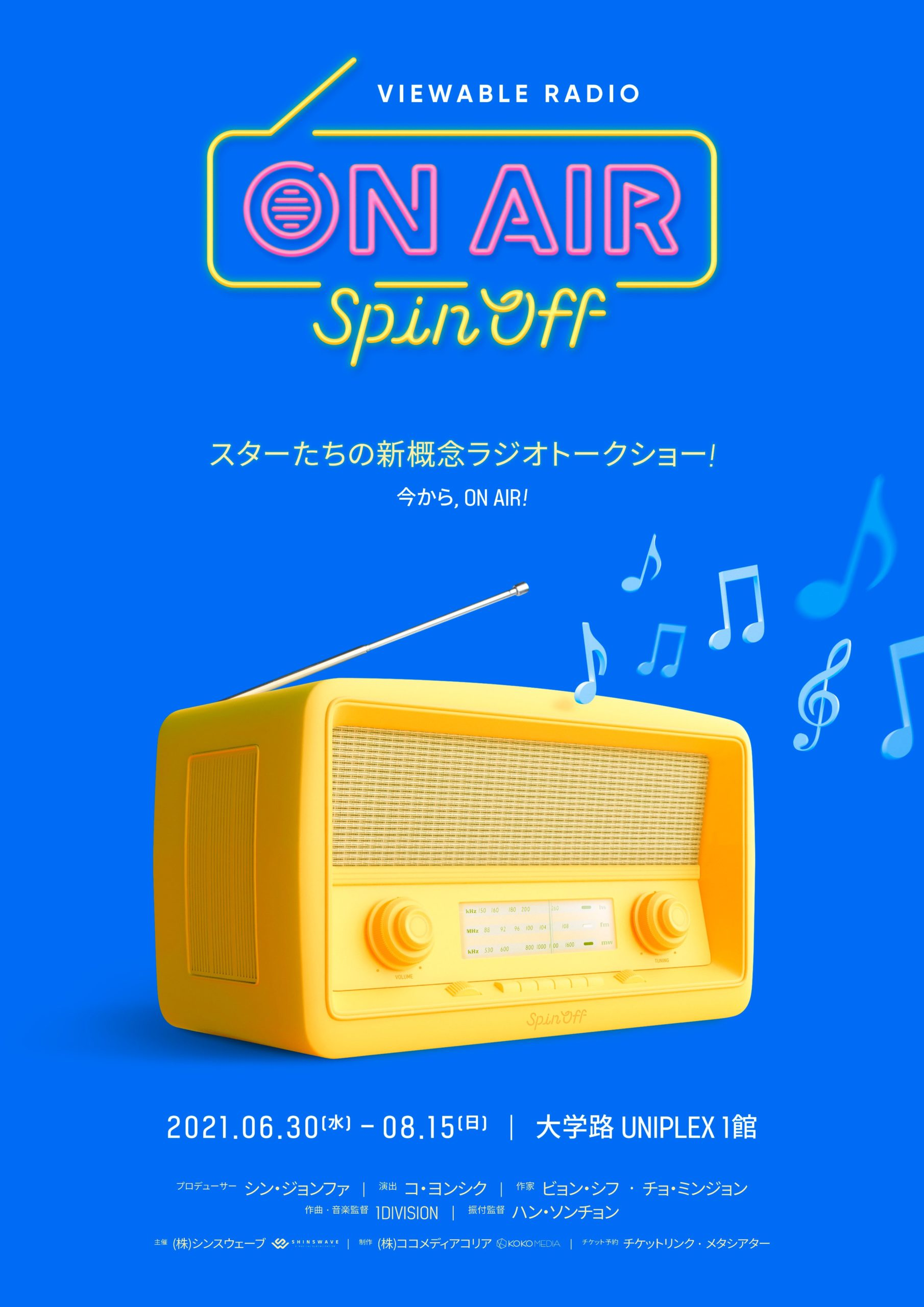 ON AIR-SPINOFF