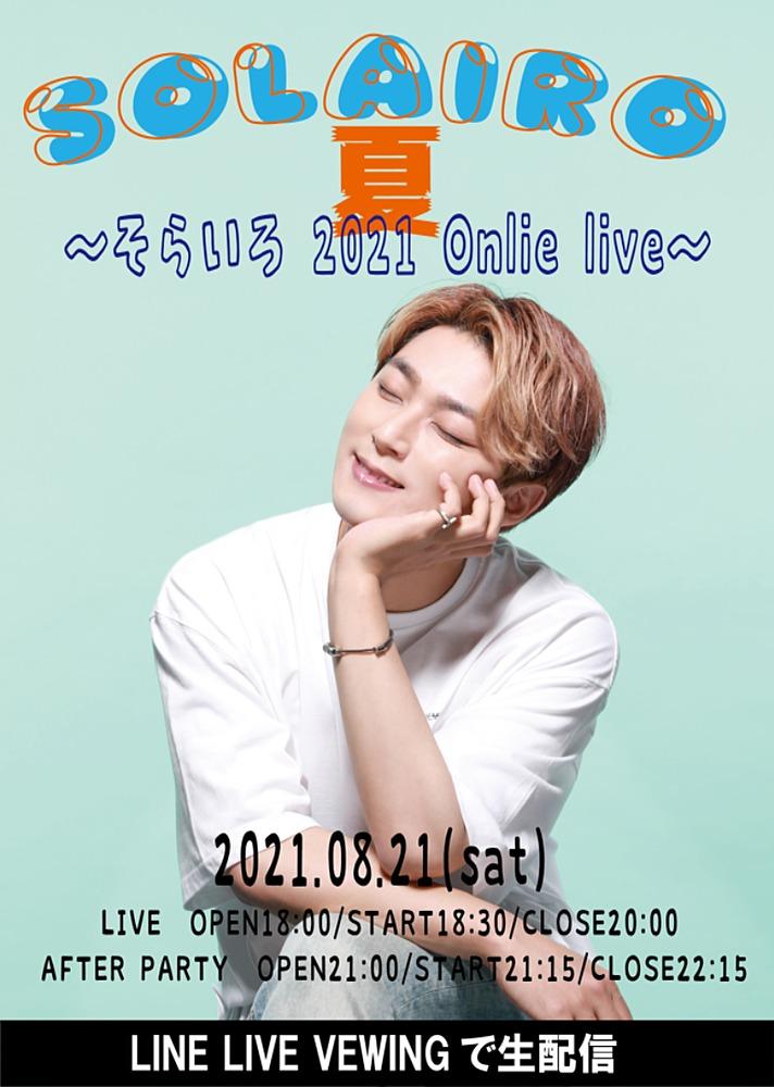 ~そらいろ 2021夏~Sol online live