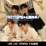 TRITOPS * オンラインファンミーティング [1部]