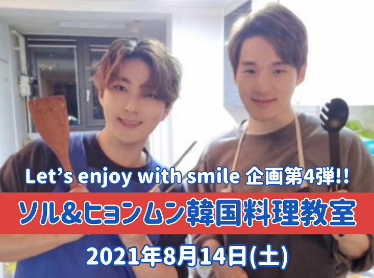 """Let's enjoy with smile""企画 第4弾 ヒョンムン&Sol の韓国料理教室 [2部制]"