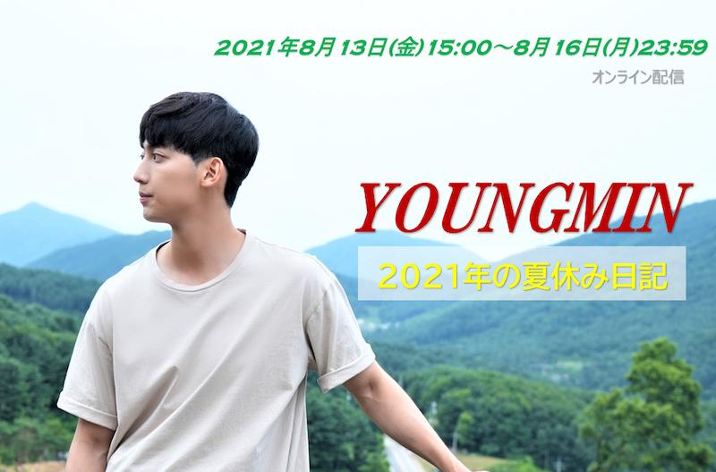 YOUNGMIN ≪2021年の夏休み日記~加平へGO‼≫ アフターイベント