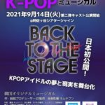 KPOPミュージカル「BACK TO THE STAGE」(白チーム)