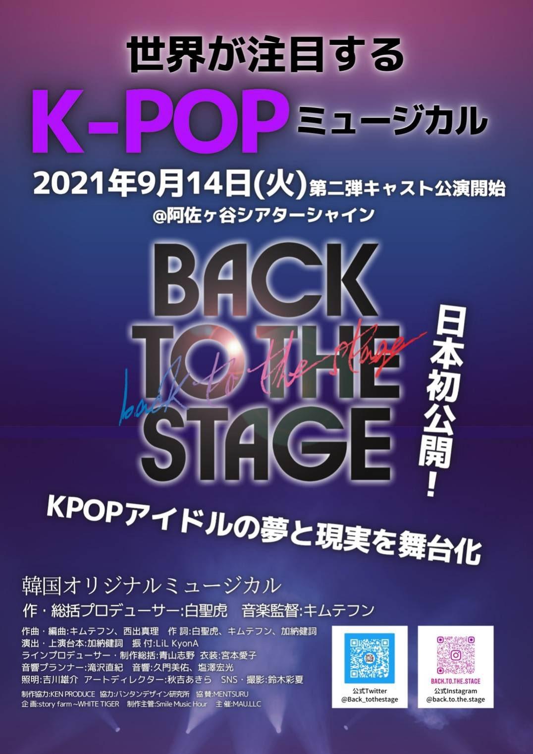 ※開催延期 KPOPミュージカル「BACK TO THE STAGE」(白チーム)