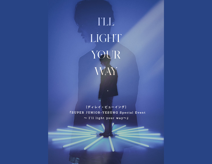 SUPER JUNIOR-YESUNG ON-LINE Special Event ~I'll light your way~ ディレイ・ビューイング