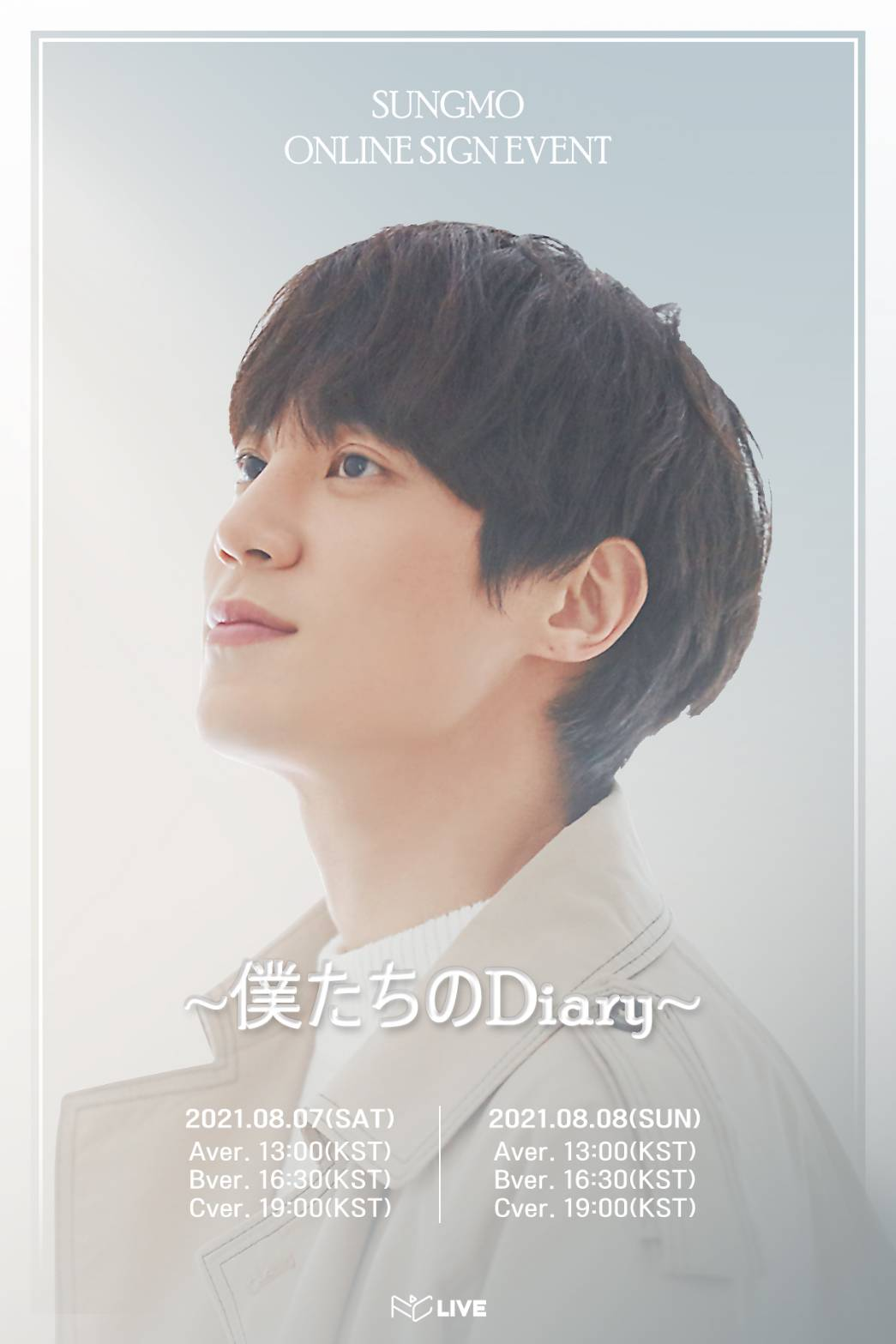 SUNGMO ONLINE SIGN EVENT~僕たちのDiary~ [3部制]