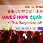 音楽のチカラで!未来につながれ! LOVE & HOPE 14th KMF2021 〜The Beginning of New Day〜 [3部制]
