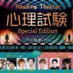 朗読劇「Reading Theater~心理試験 Special Edition」[1部]