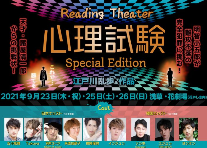 Reading Theater 江戸川乱歩作品 『心理試験~Special Edition』