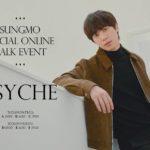 SUNGMO SPECIAL ONLINE TALK EVENT~PSYCHE~ [2部]