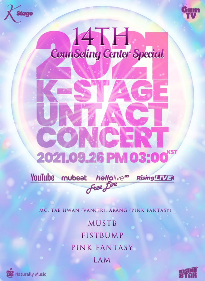 2021 14th K-Stage Untact Concert (CounSeling Center Special)