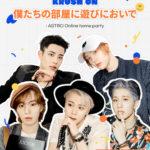 [KRUSH ON : K-POP RUSH ON YOU] 僕たちの部屋に遊びにおいで EP2.ASTRO