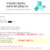 Daumの実名確認(実名認証)申請、運転免許証でやってみた [2018.05追記]