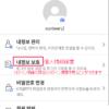 Daumの個人情報確認・変更方法(スマホ)