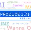 「PRODUCE101」シーズン2出演者のその後&現在の活動まとめ [2018.7更新]